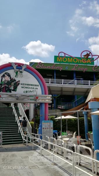 Momonga Standing and Loop Coaster im Park Yomiuriland Impressionen