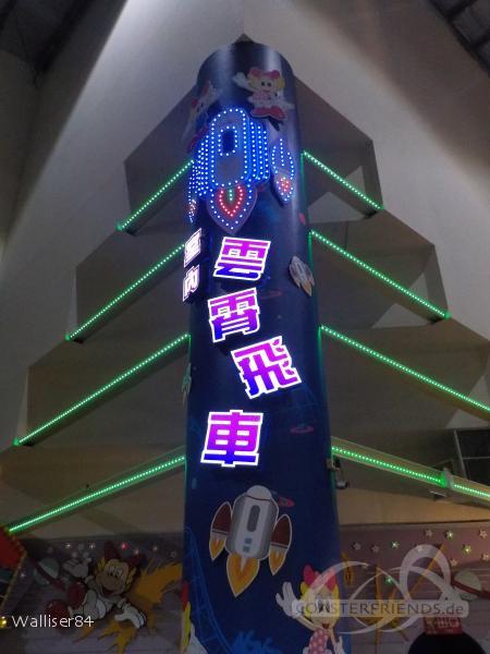 Window on China Theme Park Impressionen