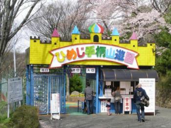Himeji Tegarayama Amusement Park Impressionen